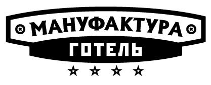 4 квітня відбулося урочисте відкриття готелю «Мануфактура» на території першого в Україні аутлету
